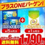 サプリ サプリメント DHA EPA オメガ3 αリノレン酸 プラスONEセール DHA+EPA 約5ヵ月分 マルチビタミン 約1ヵ月分 ダイエット