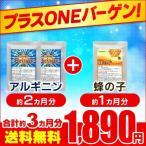 Yahoo!シードコムスYahoo!店サプリ サプリメント アルギニン プラスONEセール ストロングアルギニン 約2ヵ月分+蜂の子 約1ヶ月分 ダイエット、健康グッズ