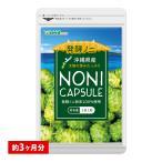 沖縄県産 醗酵ノニカプセル 約3ヵ月分 送料無料 サプリ サプリメント