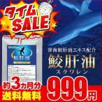スクワレン鮫肝油 約3ヵ月分 ウルトラタイムセール サプリ サプリメント 送料無料