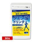 今だけクーポンで500円 ササッと簡単水に溶けてすぐ飲める ダイエット&美容ケア クエン酸ドリンク 1包2g×30包 クエン酸 熱中症 熱中症対策