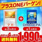 サプリ サプリメント DHA EPA オメガ3 αリノレン酸 プラスONEセール マカ 約3ヵ月分 DHA+EPA 約1ヵ月分 ダイエット