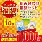 サプリ サプリメント 1000円ぽっきり福袋 マルチミネラル マルチビタミン マルチオメガ 各約1ヶ月分 ダイエット