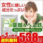 葉酸&ヘム鉄 カルシウムビタミン入り 約1ヵ月分 お試しセール限定価格 サプリ サプリメント
