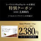 クーポンで1000円オフ プロテイン インナープロテイン 女性用 1袋350g WPI 国内生産 ホエイプロテイン ソイプロテイン 美容 ダイエット成分36種類 低糖質