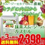 サプリ サプリメント 抹茶スムージー入りカプセル 約3ヵ月分 ダイエット