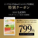 サプリ サプリメント 明日葉 コレウスフォルスコリ 白いんげん豆 約3ヵ月分 ダイエット