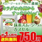 抹茶スムージー入りカプセル 約1ヵ月分 お試しセール限定価格! サプリ サプリメント