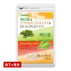 明日葉&コレウスフォルスコリ&白いんげん豆エキス 約1ヵ月分