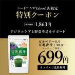 サプリ サプリメント 青汁 北欧産ビルベリー入り豆乳青汁 1包3g×30包入り ダイエット、健康グッズ