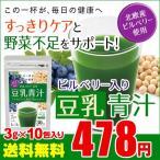 サプリ サプリメント 青汁 北欧産ビルベリー入り豆乳青汁 1包3g×10包入り ダイエット、健康グッズ