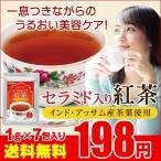 お試しセール限定価格!ティータイム中も極潤ケア♪  セラミド入り紅茶 1g×7包 香り高いインドのアッサム地方産茶葉使用