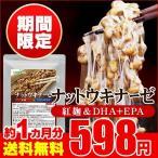 紅麹入りナットウキナーゼ DHA&EPA 約1ヵ月分 納豆なっとう お試しセール限定価格! サプリ サプリメント