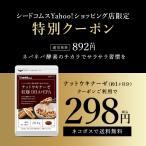 紅麹入りナットウキナーゼ DHA&EPA 約1ヵ月分 納豆なっとう 【1m】
