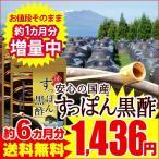 国産すっぽん黒酢 約6ヵ月分 いつもの価格で増量中 サプリ サプリメント 送料無料
