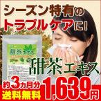 送料無料 花粉が舞う季節のトラブル対策に 甜茶エキス 約3ヵ月分 シソ葉 甘草 緑茶 4種濃縮