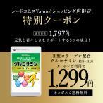 2型コラーゲン グルコサミン コラーゲン サプリ 送料無料