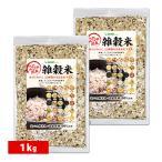サプリ サプリメント 25穀国産雑穀米  1kg 毎日の食卓に25種類の栄養満点をプラス 放射能検査実施済み ダイエット