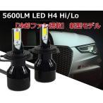 【車検対応確認済み】 5600lm 冷却ファン搭載自動車用 直流・交流 LEDヘッドライト 純正交換 H4 Hi/Loバルブ  6000k