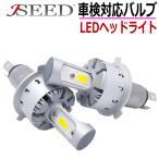 7P H4 Hi/Lo LEDヘッドライト 車検対応 5500K ホワイト 純正交換 ポン替えタイプ 年間保証あり