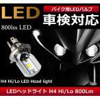 バイク用 直流・交流 LEDヘッドライト 純正交換 H4 Hi/Loバルブ