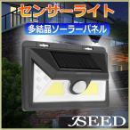 センサーライト ソーラーライト 屋外 ソーラー 人感 屋内 led COBチップ SMDチップ搭載 明るい 人感センサー 強力