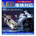 冷却ファン搭載バイク用 直流 LEDヘッドライト 純正交換 H4 Hi/Loバルブ 2000Lm