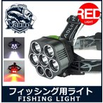 LEDヘッドライト 釣り ライト フィッシングライト ヘッドランプ 充電式LEDヘッドライト 明るい アウトドア 作業用ledヘッドライト