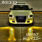 【ハイブリッド車対応】 80W LED H8/H11/H16 汎用品 イエロー 黄色 3000k DC12v〜DC30v フォグランプ