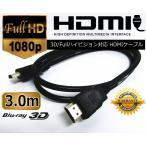 CLUB JSEED製 HDMIケーブル3m 1.4ver イーサネット対応