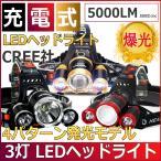 LEDヘッドライト 5000lm 防水 SOSフラッシュ機能CREE社T6 3200mAh×2