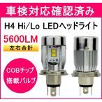 【車検対応確認済み】冷却ファン搭載自動車用 直流・交流 LEDヘッドライト 純正交換 H4 Hi/Loバルブ 2800Lm×2 6000k