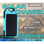 JSEED.inc ソーラー モバイルバッテリー 充電器 ブルー 大容量 5500mAh ソーラーチャージャー 薄型 軽量  スマートフォン スマホ 充電器 LEDライト付き