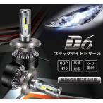 H4 LED ヘッドライト 車検対応 明るい hi/lo 切替 ledヘッドライトh4 10000ルーメン 60W 10000LM CSP社製ledチップ搭載 ハイブリッド車 ledヘッドライトバルブ