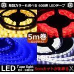 LEDテープライト 600連 ホワイト ブルー アンバー レッド  DC6V 5m巻 3528SMD 基盤色変更可能 車 防水 配線 ウィンカー