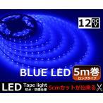 青 6V 600連LEDテープ5m巻 黒ベース 防水 高輝度 ブルー LEDテープライト 600連 5m 3528SMD 防水 高輝度SMD  防水仕様