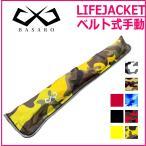 ライフジャケット手動用CO2ボンベ