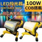 充電式 LED投光器 ポータブル 屋外用 COB ledライト 100W グリーン/ゴールド選択 釣り 懐中電灯 フィッシング 集魚灯
