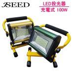 充電式 LED投光器 ポータブル 屋外用 ライト 100W グリーン/ゴールド選択 釣り 懐中電灯 フィッシング ライト 集魚灯