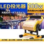 G 充電式 LED投光器 COB ledライト 100W レジャー 釣り 板灯 懐中電灯 フィッシング ライト 集魚灯 間接照明 LEDライト 高輝度 高拡散