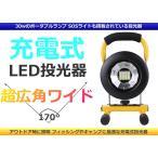 充電式 LED投光器 ledライト 30W レジャー 釣り フィッシング ライト 集魚灯 間接照明 LEDライト 高輝度 高拡散