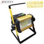 充電式 LED投光器 ledライト 50W レジャー ポータブル 屋外用 釣り 集魚 間接照明 LEDライト 高輝度 高拡散