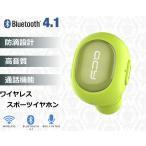 QCY Bluetooth イヤホン ワイヤレス 片耳 イヤホン Q26 通話 ヘッドセット ハンズフリー イヤフォン マイク 片耳 インナー イヤー型 グリーン 緑