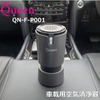 Queen製 空気清浄機 車載 花粉 フィルター搭載 マイナスイオン発生器 アロマディフューザー 高品質 小型 集じん セルフクリーニング