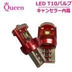 【日本車・外車対応】 T10/T16 CREE製LED搭載 3LED超爆光 ホワイト 白 SMD 2個セット ウェッジ球 ポジション球 バックランプ キャンセラー