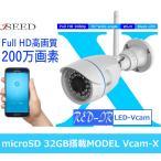 防犯カメラ Vcam-X 200万画素 ワイヤレス 監視カメラ 屋外 録画機能付き カメラ LED赤外線 ライト 無線 セット 録画機能 スマホ 録画 SDカード SD 付属