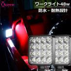 LED ワークライト 48w ledワークライト led作業灯 広角 集魚灯 1台セット LED投光器 6v 24v 薄型 防水 防塵 防雪 作業灯 車