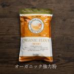 ムソー オーガニック小麦粉・強力粉 500g 北米産