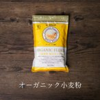 ムソー オーガニック小麦粉 全粒粉強力タイプ 500g 北米産