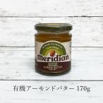 ビーガン メリディアン 有機アーモンドバター (無塩) 170g イギリス産 ヴィーガン